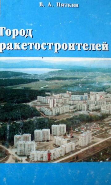 Город ракетостроителей