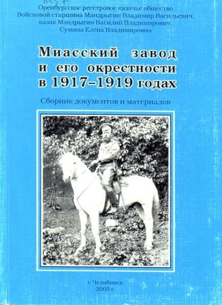 Миасс в 1917-1919