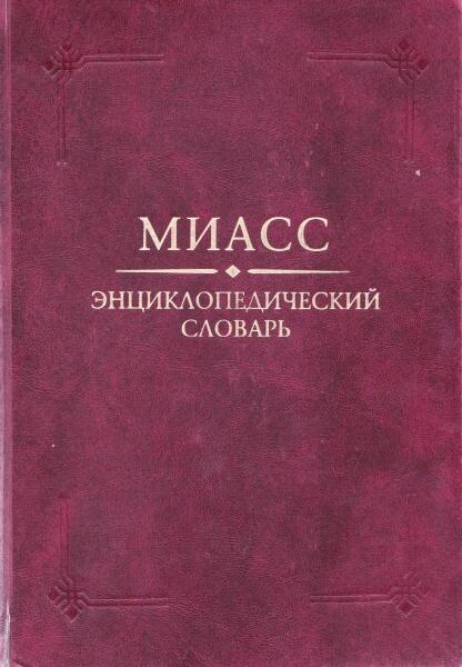 Миасс. Энциклопедический словарь