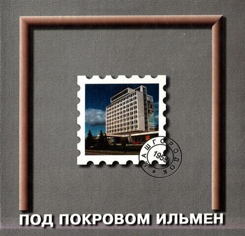 Под покровом Ильмен