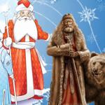 Дед Мороз и Велес