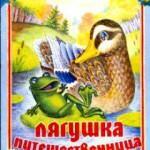 «Жила-была лягушка-квакушка…»