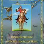 «Самый правдивый человек на Земле»: Барон Мюнхаузен