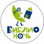 Библионочь-2016 приглашает!!!