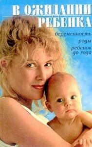 В_ожидании_ребёнка_2005_книга