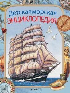 Детская военно-морская энц.