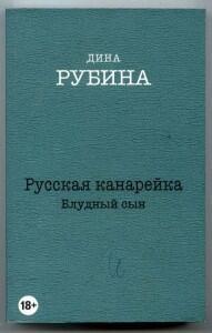 Русская канарейка Т.3 Д.Рубиной