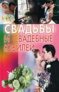 Свадьбы_и_свадебные_юбилеи_книга