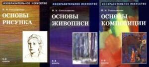 Сокольникова Трилогия