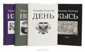 книги Толстой