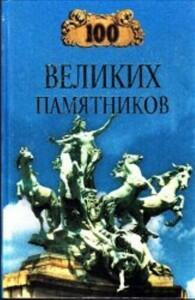 100 вел. памятников