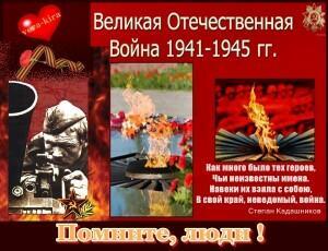 123456353_Velikaya_Otechestvennaya_Voyna__1941_1945_gg