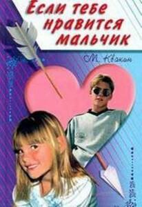 esli-tebe-nravitsya-malchik