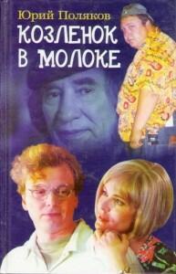 kozljonok_v_moloke_v_kachan_klavochka