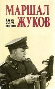 title-marshal-zhukov_b