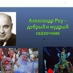 Александр Роу — добрый и мудрый сказочник