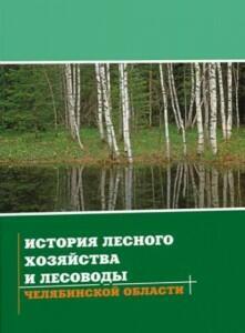 История-лесного-хозяйства-и-лесоводы-челябинской-области-2006г