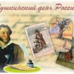 Пушкинский день в библиотеке