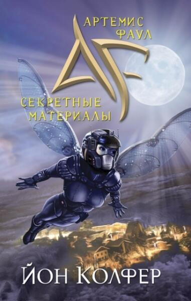 Artemis-Faul-Sekretnie-materiali