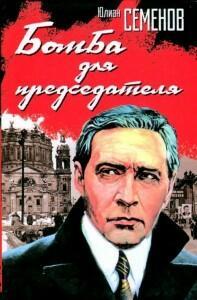 Bomba_dlya_predsedatelya