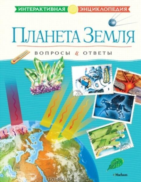 Planeta-Zemlya.-Voprosi-i-otveti-(978-5-389-03427-3)