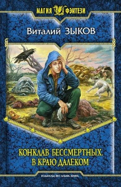 book_92108_konklav-bessmertnykh-v-krayu-dalekom