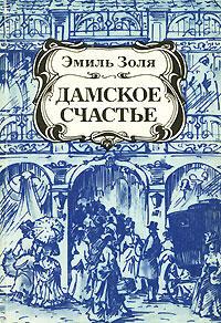 damskoe-schast-e--49778