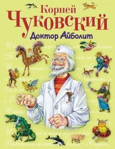 kniga_detskay_doktor_aybolit