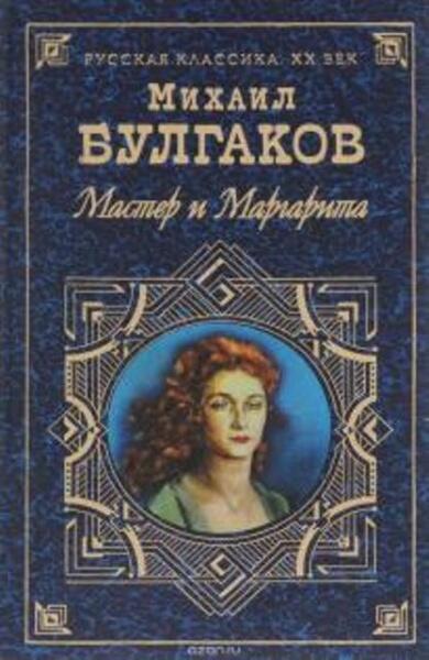 mixail_bulgakov-master_i_margarita_855830