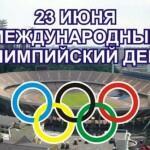 Международный Олимпийский день в Либединке