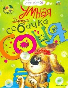 umnaja_sobachka_sonja_pesnja_umnoj_sobachki_soni_pro_umnuu_sobachku_sonu