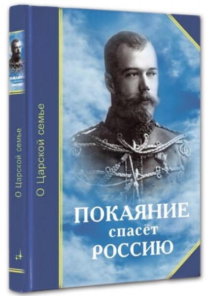 Книга_ПОКАЯНИЕ-спасёт-Россию_контур-с-тенью
