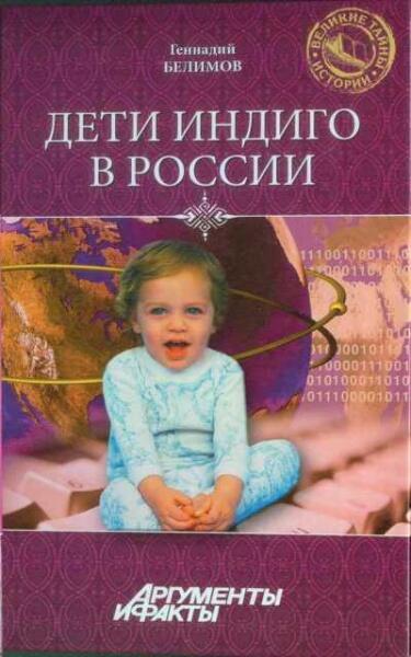 375114_deti_indigo_v_rossii_vunderkindy_tretego_tysyacheletiya