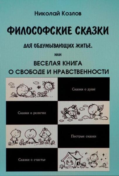 filosofskie_skazki_dlja_obdumyvajuschix_zhite_1997_263986