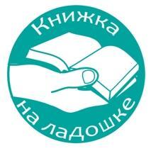 1470372728_logotip-akcii-knizhka-na-ladoshke-2016
