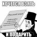 Знатоки российской словесности