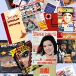 Самые популярные журналы