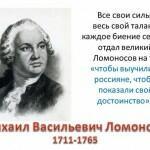 Жизнь во славу России.  Михайло Ломоносов