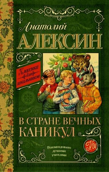 10168955_v_strane_vechnyh_kanikul