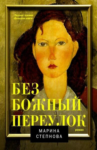 8748685_bezbozhnyj_pereulok