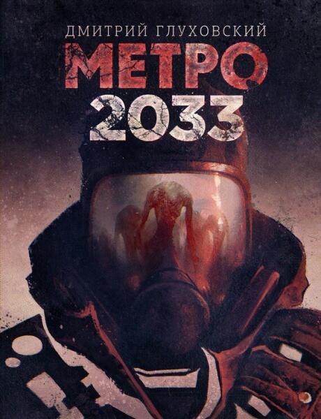 kniga-metro-2033-dmitrij-gluhovskij