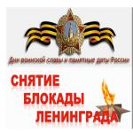 Подвиг ленинградцев