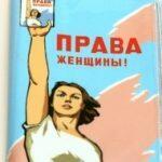 Право женщины
