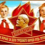 Салют пионерии