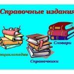 Мир справочной литературы