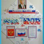 Россия — как из песни слово