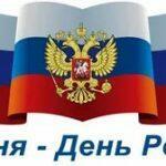 Поэтическая акция «Моя Россия»