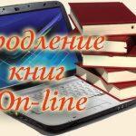 Продление книг он-лайн