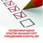 Независимая оценка качества оказания услуг организациями культуры