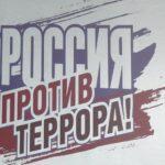 Россия — против террора!